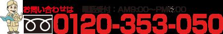 0120-353-050
